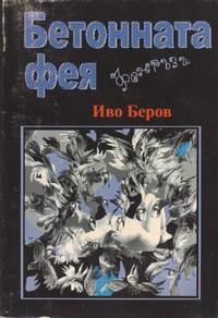 Бетонната фея — Иво Беров (корица)