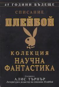 """Списание """"Плейбой"""": Колекция """"Научна фантастика"""" (корица)"""