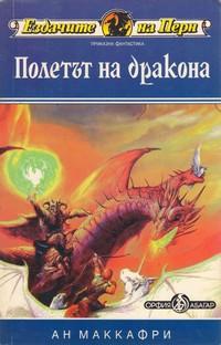 Полетът на дракона — Ан Маккафри (корица)