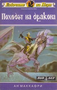Походът на дракона — Ан Маккафри (корица)