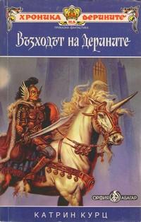 Възходът на Дерините — Катрин Курц (корица)