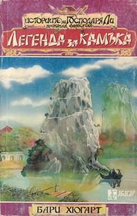Легенда за камъка — Бари Хюгард (корица)