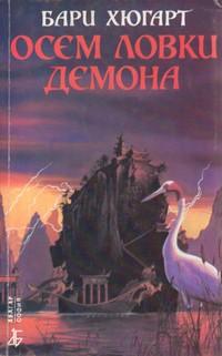 Осем ловки демона — Бари Хюгард (корица)