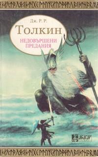 Недовършени предания. Част първа — Дж. Р. Р. Толкин (корица)