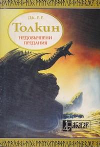 Недовършени предания. Книга втора — Дж. Р. Р. Толкин (корица)