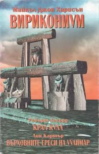 Вирикониум — М. Джон Харисън (корица)
