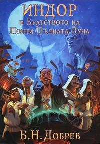 Индор и Братството на Почти Пълната Луна (рекламна) — Б. Н. Добрев (корица)