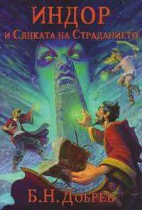 Индор и Сянката на Страданието — Б. Н. Добрев (корица)