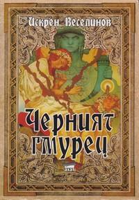 Черният гмурец — Искрен Веселинов (корица)