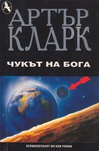 Чукът на бога — Артър Кларк (корица)