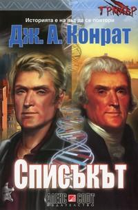 Списъкът — Дж. А. Конрат (корица)
