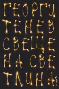 Свещена светлина — Георги Тенев (корица)