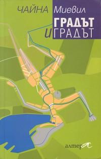 Градът и градът — Чайна Миевил (корица)