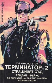Терминатор 2: Страшният съд — Рендал Фрейкс (корица)