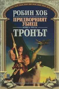 Тронът — Робин Хоб (корица)