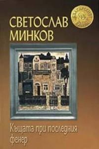 Къщата при последния фенер — Светослав Минков (корица)