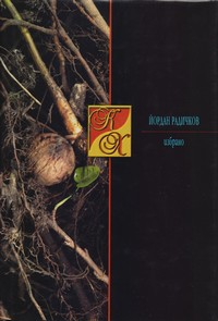 Избрано — Йордан Радичков (корица)