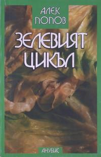 Зелевият цикъл — Алек Попов (корица)