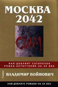 Москва 2042 — Владимир Войнович (корица)