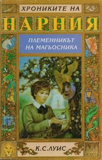 Племенникът на Магьосника — К. С. Луис (корица)