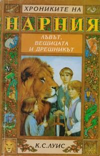 Лъвът, Вещицата и дрешникът — К. С. Луис (корица)