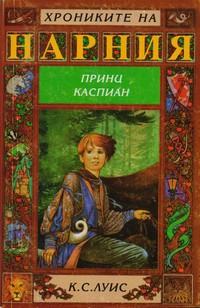 Принц Каспиан — К. С. Луис (корица)