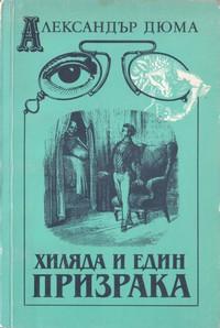 Хиляда и един призрака — Александър Дюма (корица)