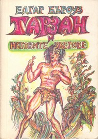 Тарзан и неговите зверове — Едгар Бъроуз (корица)