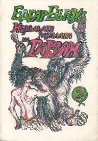 Кървавата разплата на Тарзан — Едгар Бъроуз (корица)