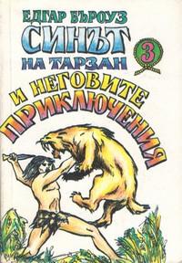 Синът на Тарзан и неговите приключения — Едгар Бъроуз (корица)