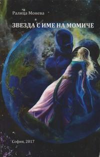 Звезда с име на момиче — Ралица Монева (корица)