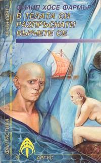 В телата си разпръснати върнете се — Филип Хосе Фармър (корица)