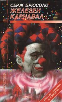 Железен карнавал — Серж Брюсоло (корица)