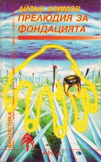 Прелюдия за Фондацията — Айзък Азимов (корица)