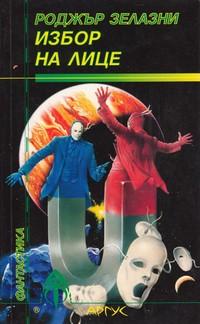 Избор на лице — Роджър Зелазни (корица)