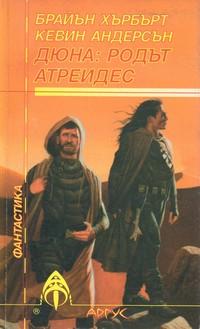 Дюна: Родът Атреидес — Брайън Хърбърт, Кевин Андерсън (корица)