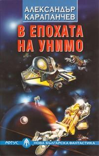 В епохата на Унимо — Александър Карапанчев (корица)