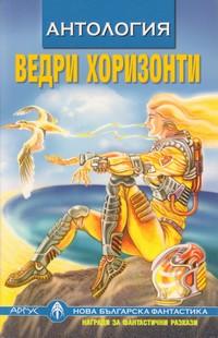 Ведри хоризонти (корица)