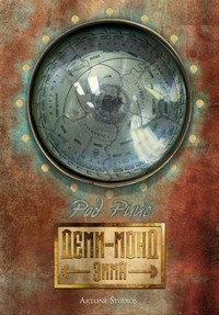 Деми-монд: Зима — Род Рийс (корица)