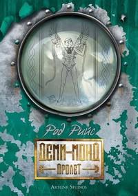 Деми-монд: Пролет — Род Рийс (корица)