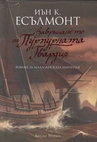 Завръщането на Пурпурната Гвардия — Иън К. Есълмонт (корица)