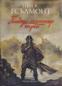 Глобус скиптър трон — Иън К. Есълмонт (корица)