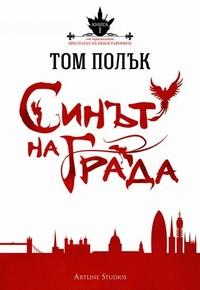 Синът на града — Том Полък (корица)