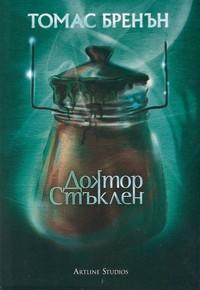 Доктор Стъклен — Томас Бренън (корица)