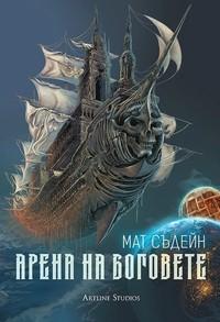 Арена на боговете — Мат Съдейн (корица)