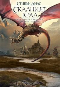 Скалният крал — Стивън Диас (корица)
