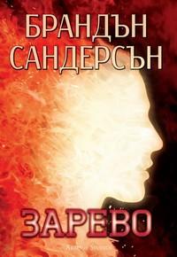 Зарево — Брандън Сандерсън (корица)