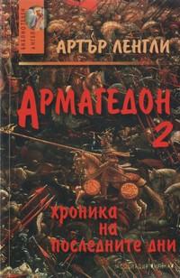 Армагедон 2: Хроника на последните дни — Артър Ленгли (корица)