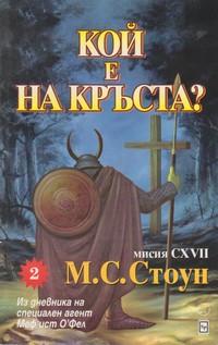 Кой е на кръста? — М. С. Стоун (корица)