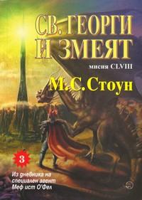 Св. Георги и змеят — М. С. Стоун (корица)